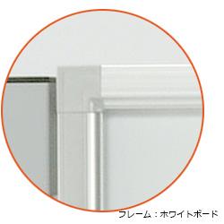らくらく連結パーテーション型ホワイトボード(両面)キャスター付板面ホワイトボード時の枠