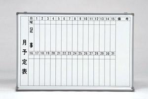良く消えるホーローホワイトボード/月予定 HTT-609 600x900
