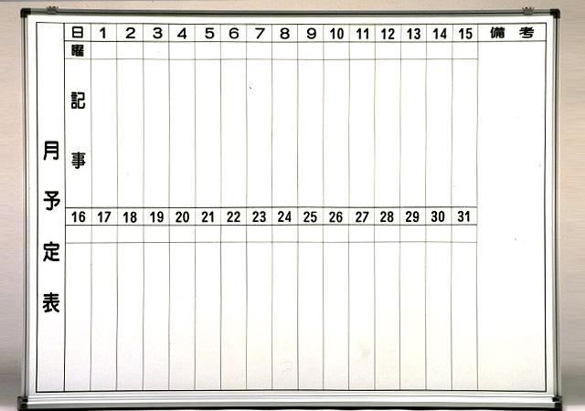 良く消えるホーローホワイトボード/月予定 HTT-912 900x1200