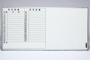 良く消えるホーローホワイトボード/月予定 HYT-609