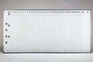 良く消えるホーローホワイトボード/月予定 HTT-918 900x1800