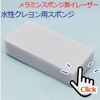 メラミンスポンジ製イレーザー