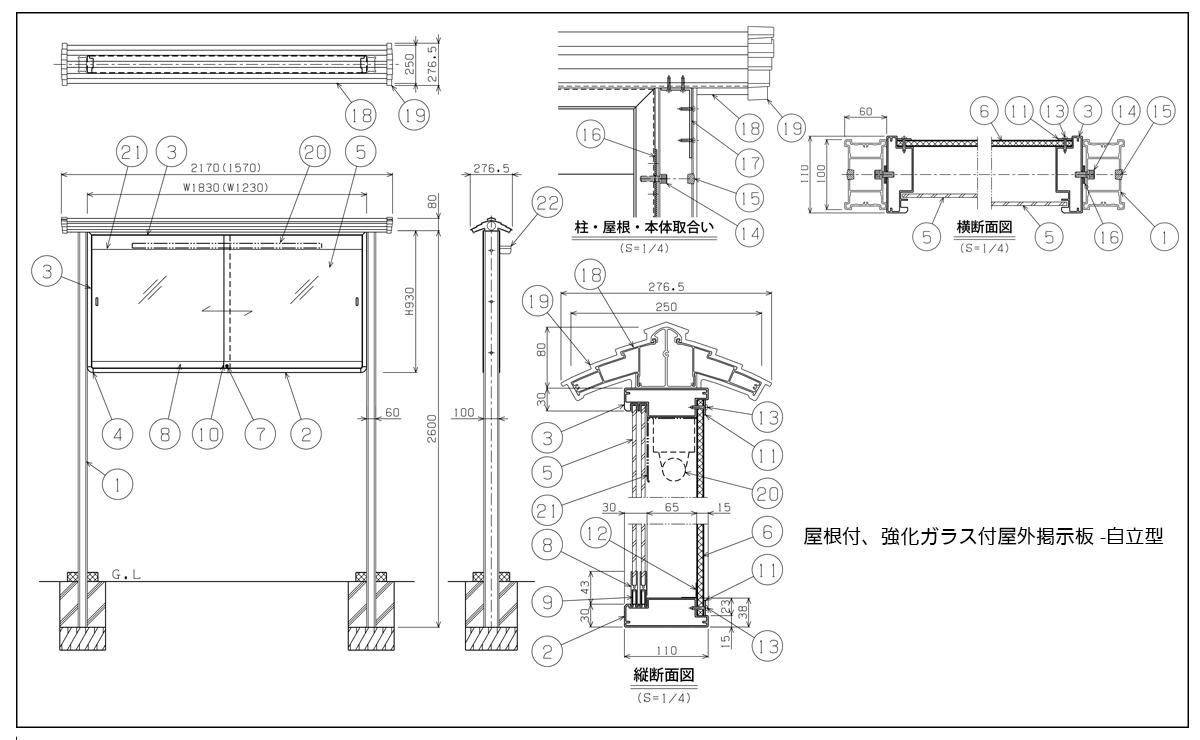 図面 屋根付屋外掲示板-自立型
