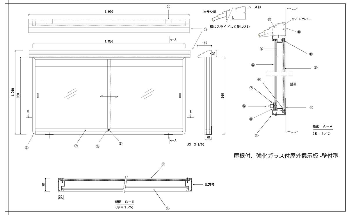 図面 屋根付屋外掲示板-壁付け型