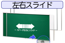 屋内用左右スライド式ポスターケース