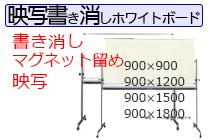 エコノミー 脚付ホワイトボード(両面)