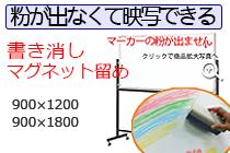 マーカーの粉が出ない脚付ホワイトボード(片面・両面)