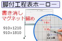 脚付工程表ホワイトボード(品番 KAKO RAKO)