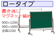 ロータイプホワイトボード(両面)(品番 LTW、LTG)・