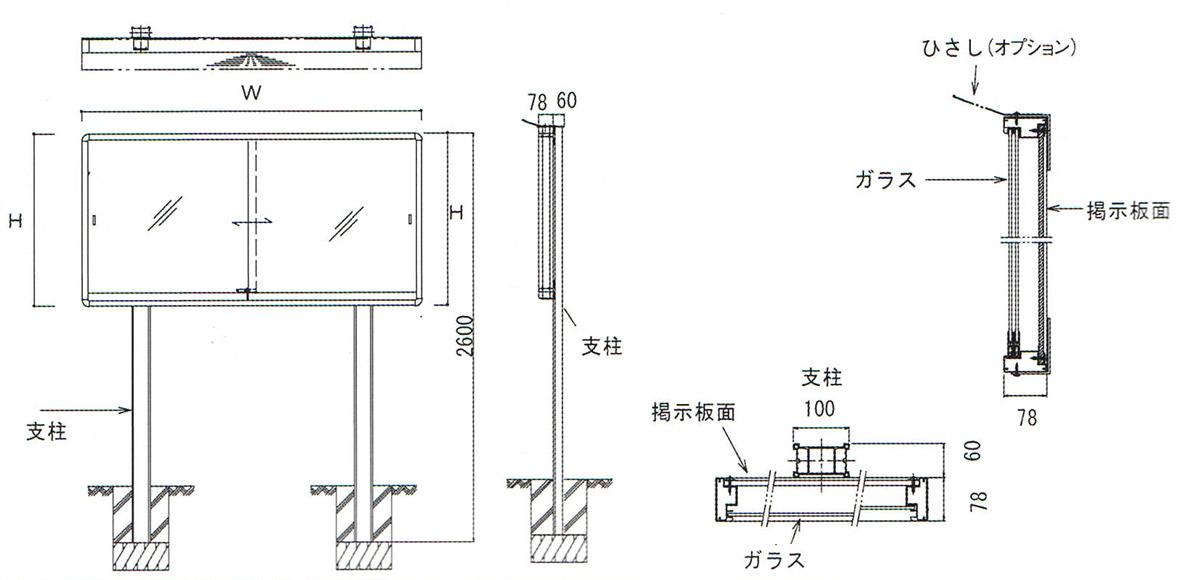 図面|うす型 アルミケース屋外掲示板
