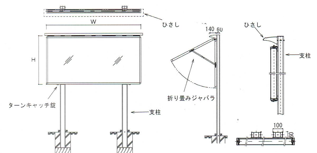 図面|うす型フロントオープン屋外掲示板