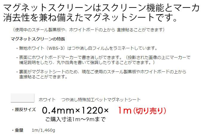 マグネットスクリーンWBS−1幅1220mm 1m切り売り1〜9mまでの詳細説明