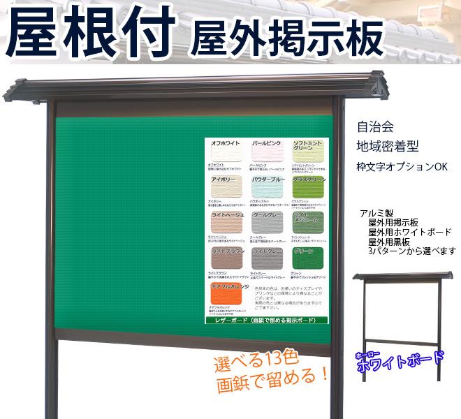 屋根付屋外掲示板 (品番:TAYL)ホワイトボード屋外用