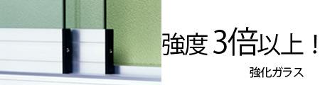 ガラス、鍵 (5mm厚強化ガラス,プッシュ錠)