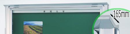庇(ひさし)(長さ165mm)