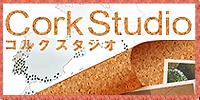 コルクロール・コルクシートの通販は大洋株式会社のコルクスタジオ