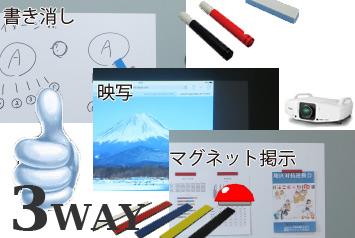 映写書き消しマグネット留め(FE
