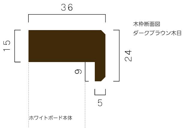 ダークブラウン木目枠ホーローホワイトボード製品断面画像上部