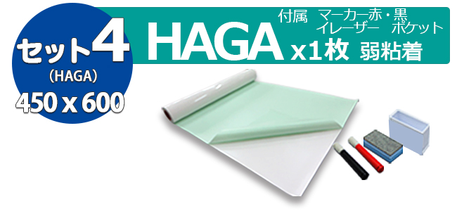 マグネットがつくホワイトボードシートHAGA-SET 450x600