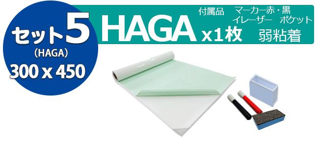 マグネットがつくホワイトボードシートHAGA-SET 300x450
