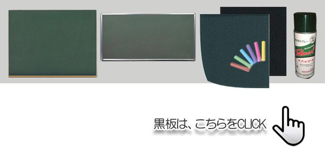 黒板/ホワイトボードプラザ