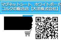 5マグネットシート、ホワイトボード、コルクの総合店【大洋株式会社】