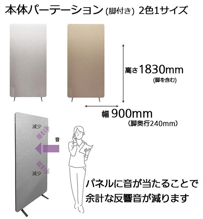 布張り吸音パーテーション サイズ詳細とカラー