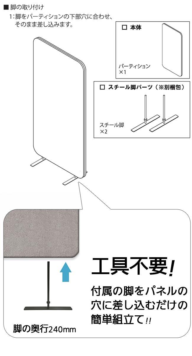 布張り吸音パーテーション 脚に差し込むだけで簡単組み立て