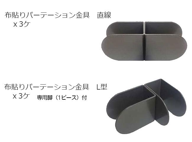 布張り吸音パーテーション 連結金具