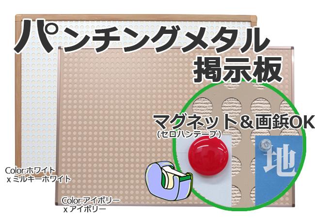 パンチングメタルを使った多機能掲示板パンチングメタル掲示板