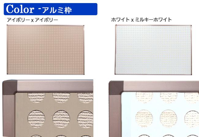 アルミ枠パンチングボード板面カラー