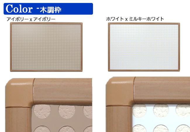 木調枠パンチングボード板面カラー