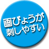 画鋲がさしやすい合板 EPボード(Easy Pin up! 品番:EP)