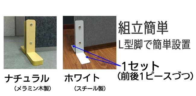 衝立式吸音パーテーション サイズ詳細と脚