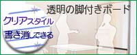 透明の脚付ボード(片面) クリアスタイルボード(品番CLBO)