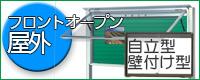 フロントオープン型屋外掲示板 (品番:FOBO)