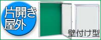 片開き屋外掲示板(壁付型)(品番:HUS)