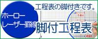脚付工程表ホワイトボード(品番KAKO/RAKO)