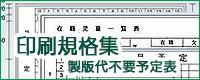 印刷規格集 (ホワイトボードの予定表)