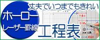 工程表ホワイトボード(1カ月、2カ月)