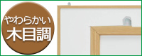 木目枠ホワイトボード (品番:MOK)(無地)