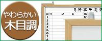 木目枠ホワイトボード 月予定(タテ書 ヨコ書)
