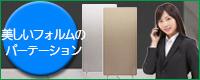 布貼り吸音パーテーション:NQP
