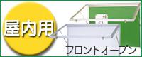 屋内用フロントオープン型掲示板 (品番:OP)