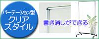 書き消しができるパーテーション型クリアスタイルボード(PCL)
