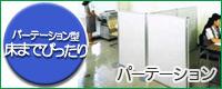 パーテーション型ホワイトボード(両面)床までピタッとパネル:PITA