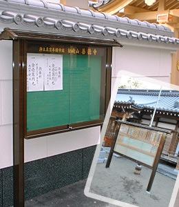 屋根付き屋外掲示板