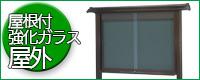 屋根付、強化ガラス付屋外掲示板