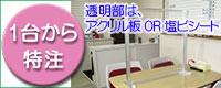 新型対策 コロナ 特注 透明パーテーション)
