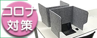 新型対策 卓上吸音パーテーション(両面):QPG